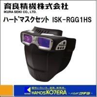 ≪特長≫ ●マスク、ゴーグルのセットです。  ●1/25000秒の瞬間反応で有害光線をカットします。...
