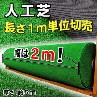 幅:約200cm 厚さ:人工芝部…約0.5cm、ベース部…約0.3cm  1平方メートルあたりの重量...