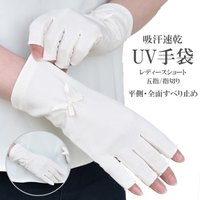 アームカバー UV カット 手袋 ショート 五指・指切り 選べるデザイン 吸汗速乾 レディース 無地 リボン すべり止め /メール便送料無料 UV対策 おしゃれ 母の日