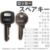 机 デスク用の合鍵 スペアキーです。メーカー純正キーではありません。鍵屋さんで作る合鍵と同じ物ですが...