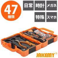 ドライバーセット 工具セット JAKEMY ラチェット式 精密ドライバー 特殊ドライバー ビット プ...