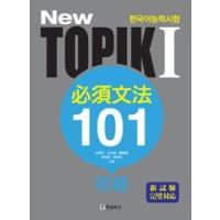 【韓国語教材】New TOPIK 必須文法 101 (初級) 日本語版