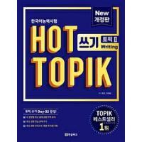 【韓国語教材】韓国語能力試験 【改訂版】NEW HOT TOPIK 書く2(中・高級)