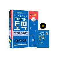 【韓国語教材】一回で通過する!  TOPIKII 韓国語能力試験