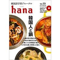 【韓国語教材】hana Vol.33 韓国語学習ジャーナル  ※送料無料! 9月26日発送開始!!