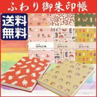 【送料無料!】 表紙に伊予和紙・ふわりを使用した、優しい風合いの御朱印帳です。 レトロチックでかわい...