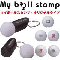 【定型外郵便対応商品】 なつ印するだけでマイボールの出来上がる、ゴルフボールに押すはんこがマイボール...