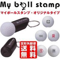 【レビューで送料無料!(定形外郵便)】 なつ印するだけでマイボールの出来上がる、ゴルフボールに押すは...