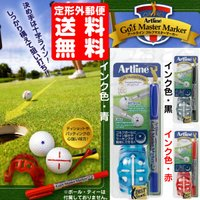 【送料無料!(定形外郵便)】 カンタンに十字ラインが描ける、専用テンプレート付きのゴルフボール用のマ...