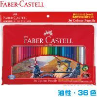 【レビューで送料無料!(メール便)】 世界最初の鉛筆メーカー、ドイツ・ファーバーカステル社の色鉛筆セ...
