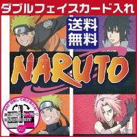 NARUTO ダブルフェイスカード入れ グッズ ナルト カードケース ナルトグッズ|hanko-otobe
