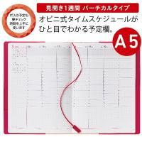 オピニ opini スケジュールノート A5 2020年 シャチハタ 令和2年 スケジュール帳 手帳|hanko-otobe|02