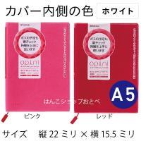 オピニ opini スケジュールノート A5 2020年 シャチハタ 令和2年 スケジュール帳 手帳|hanko-otobe|03