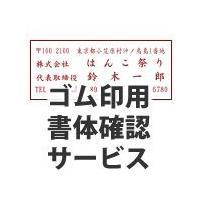【ゴム印用】書体確認サービス|hankomaturi