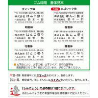 【ゴム印用】書体確認サービス|hankomaturi|02