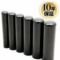 印鑑はんこには最適な黒水牛上芯持印鑑は、耐久性・硬度・粘りにも優れ、印鑑の篆刻には大変に適した材質で...