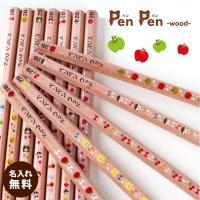 鉛筆 名入れ鉛筆  名入れ無料 ペンペン ウッド 名入れえんぴつ 入学祝 12本1ダース セット 鉛筆 えんぴつ エンピツ 名前 名入り 鉛筆 名入れ ギフト プレゼント
