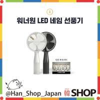 Wanna One の公式LED扇風機です。  2段階の風量調節ができ、LEDで11人メンバー名がラ...