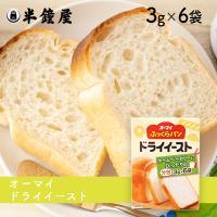 【他商品と同時購入のお客様優先販売】オーマイ ふっくらパン ドライイースト (分包タイプ)3g x 6袋