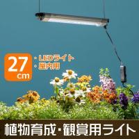 【植物育成・観賞用ライト】グローライト27cm 基本型  ■LED色/LED数:ホワイト / 49 ...