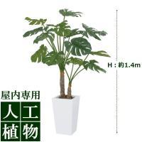 【人工植物】グリーンデコ モンステラ 2本立 1.4m