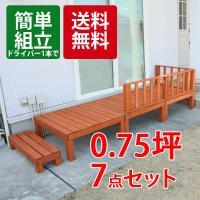 ■品名:木製ウッドデッキ【0.75坪】 7点セット  ■材質:杉 ■サイズ(cm) 約横幅180×奥...
