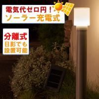 ソーラーライト ホームEX ポールライト L/ソーラーライト/ガーデンライト/スポットライト/アップライト/