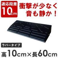 ■サイズ(mm):約横幅600×奥行250×高さ95mm ■重量:約4.0kg ■材質:天然合成ゴム...