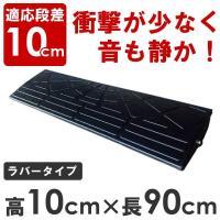 ■サイズ(mm):約横幅900×奥行250×高さ95mm ■重量:約7.0kg ■材質:天然合成ゴム...