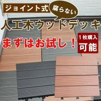 ■サイズ(mm) 横幅300×奥行300×高さ26mm  ■材質 天板:人工木 ジョイント部:ポリエ...