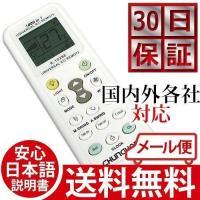 国内メーカー対応 エアコン リモコン 日本語説明書付 1000機種対応 汎用 1000パターン マルチ「メ」