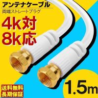 テレビアンテナケーブル 高品質 S4C BS/CS/地デジ対応 0.5m / 1.5m / 3m /...