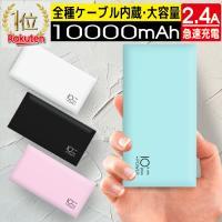 モバイルバッテリー iPhone 10000mah 大容量 急速充電 充電器 軽量 薄型 ケーブル内蔵 USB2ポート スマートフォン 4台同時充電可能 送料無料「メ」
