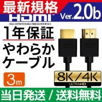 HDMIケーブル 3m Ver.2.0b フルハイビジョン HDMI ケーブル 4K 8K 3D 対応 3.0m 300cm HDMI30T 「メ」