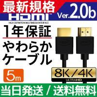 高品質HDMIケーブル HDMI ver.1.4 ハイスピード Ethernet対応 1m / 2m...