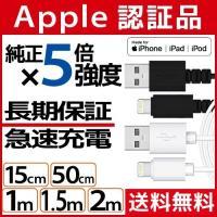Lightning(ライトニング)コネクタを採用したiPhone / iPad / iPod用ケーブ...