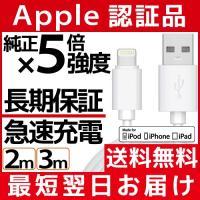 iPhone用ケーブル 断線に強いiPhone充電ケーブル。Apple正規認証品なので、iOSの更新...