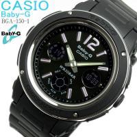 CASIO Baby-G カシオ 腕時計BGA-150-1 ベビーG ブラック 黒 カシオ ベビーG...