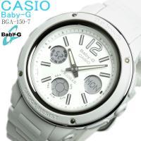 CASIO Baby-G カシオ 腕時計BGA-150-7 ベビーG ホワイト 白 カシオ ベビーG...