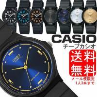 チプカシ 腕時計 アナログ CASIO カシオ チープカシオ ウレタンベルト メンズ レディース ユ...
