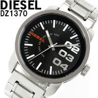 ディーゼル DIESEL 腕時計 メンズブランド DZ1370 ディーゼル/DIESEL DIESE...