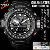 Gショック カシオ 腕時計 メンズ GULFMASTER ガルフマスター ソーラー 電波 GWN-1...