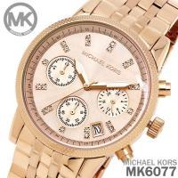 マイケルコース 腕時計 レディース MICHAEL KORS Ritz リッツ MK6077 クロノ...