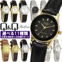 腕時計 Q&Q アナログ ブランド レディース キューアンドキュー ファルコン Falcon 送料無...