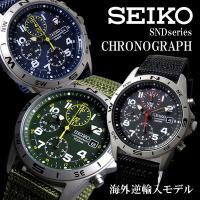 セイコー SEIKO メンズ 腕時計 クロノグラフ SND 逆輸入 人気 ミリタリー 限定  海外限...