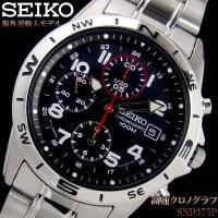 セイコー SEIKO メンズ 腕時計 クロノグラフ SND375P 逆輸入 人気 ステンレス 限定 ...
