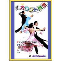 社交ダンス DVD・クイックステップ レッスン /カウント先生 VOL14 クイックステップ 中級〜...