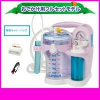 大人気の鼻水吸引器パワースマイルに持ち運びに便利な充電器・キャリングバッグ・シガーライターコードをセ...