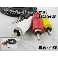 φ3.5mmミニジャック-RCA変換ケーブルです!   φ3.5mmミニプラグと合わせてiPod、M...