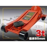 耐荷重3t!のフロアジャッキ!  最低位85mmの低床型で、ローダウン車両などにも対応します!  四...